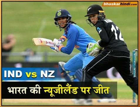 IND W VS NZ W 2nd ODI: भारतीय महिला टीम ने न्यूजीलैंड को 8 विकेट से हराया