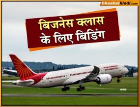 एयर इंडिया की नई स्कीम, इकोनॉमी क्लास के यात्री बोली लगाकर बिजनेस क्लास में भर सकेंगे उड़ान
