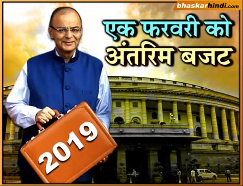 संसद के बजट सत्र का ऐलान, 1 फरवरी को सरकार पेश करेगी अंतरिम बजट