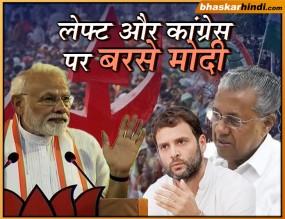 सबरीमाला मामले पर लेफ्ट का स्टैंड शर्मनाक, ट्रिपल तलाक बिल के खिलाफ है कांग्रेस- पीएम मोदी
