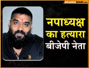 MP: नपाध्यक्ष की हत्या, भाजपा कार्यकर्ता गिरफ्तार...मंदसौर पहुंचे शिवराज