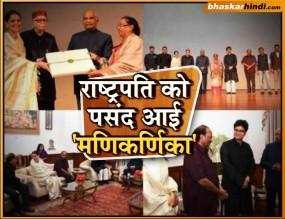 स्पेशल स्क्रीनिंग पर राष्ट्रपति रामनाथ कोविंद ने देखी मणिकर्णिका, ट्विट के जरिए दी बधाई