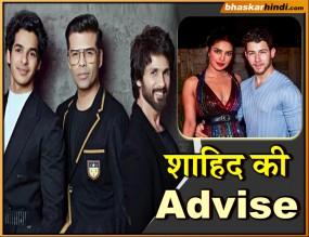 प्रियंका चोपड़ा के एक्स बॉयफ्रेंड शाहिद ने दी निक जोनास को खास सलाह