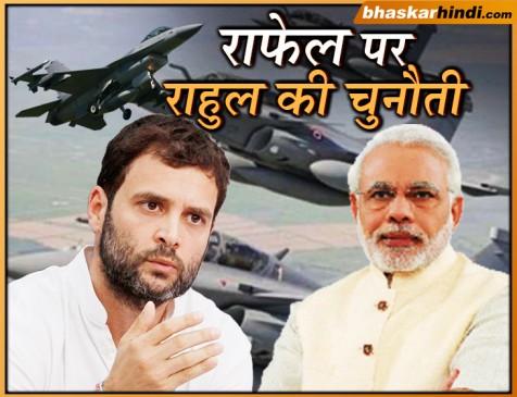राहुल ने पीएम मोदी को दी राफेल पर बहस की चुनौती, मांगा 20 मिनट का समय