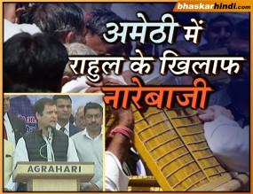 अमेठी में किसानों ने राहुल के सामने 'इटली वापस जाओ' के लगाये नारे