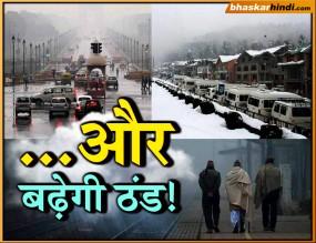 मप्र में ठंडी से राहत, दिल्ली-NCR में बारिश और J&K में बर्फबारी...