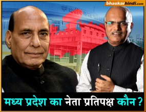 राजनाथ और सहस्त्रबुद्धे तय करेंगे मध्य प्रदेश का नेता प्रतिपक्ष
