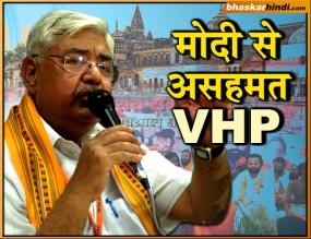 अयोध्या विवाद: राम मंदिर पर बोले VHP अध्यक्ष, कहा- धर्मसंसद में होगा अंतिम फैसला