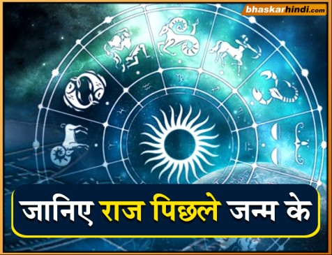 हिंदू धर्म में पुनर्जन्म की मान्यता,आपकी कुंडली से जानिए इसका रहस्य