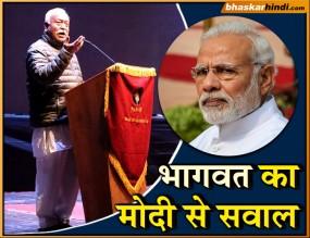 RSS का मोदी सरकार पर हमला, पूछा-बिना युद्ध के क्यों शहीद हो रहे सैनिक?