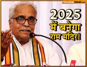 भैयाजी जोशी का मोदी सरकार पर तंज, 2025 में होगा राम मंदिर निर्माण