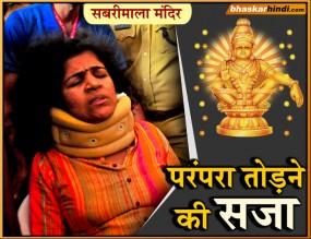 सबरीमाला: मंदिर में प्रवेश करने वाली महिला कनक को घर से निकाला