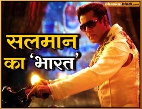 सलमान खान की फिल्म भारत का टीजर हुआ रिलीज