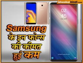 Samsung के इन दो स्मार्टफोन की कीमत में हुई कटौती, जानें नए दाम