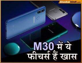 Samsung Galaxy M30 की जानकारी हुई लीक, मिलेंगे ये फीचर्स