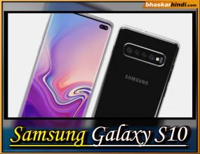 20 फरवरी को लॉन्च होगा Samsung Galaxy S10, कंपनी ने की पुष्टि