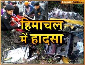 हिमाचल में स्कूल बस खाई में गिरी, ड्राइवर और 6 बच्चों की मौत, 12 घायल