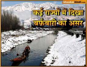 जम्मू-कश्मीर में बर्फबारी का कई राज्यों में असर, सर्द हवाओं ने बढ़ाई ठिठुरन