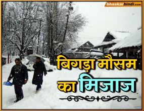 हिमाचल सहित उत्तराखंड और जम्मू कश्मीर में बर्फबारी, कई राज्यों में बारिश