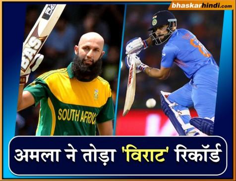 SA vs Pak: अमला ने तोड़ा विराट का रिकॉर्ड, सबसे तेज 27 वनडे शतक किए पूरे