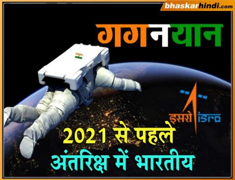 ISRO का मिशन गगनयान: साल 2021 से पहले 17 मिनट में अंतरिक्ष पहुंचेंगे सात भारतीय