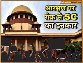 आर्थिक आधार पर आरक्षण में रोक से SC का इनकार, संविधान संशोधन की होगी जांच