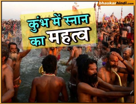 कुंभ में स्नान का है विशेष महत्व, डुबकी लगाने से मिलेंगे ये 10 लाभ