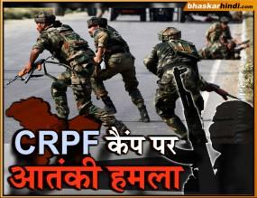 जम्मू-कश्मीर: CRPF कैंप पर आतंकी हमला, दो आतंकी ढेर, एनकाउंटर जारी