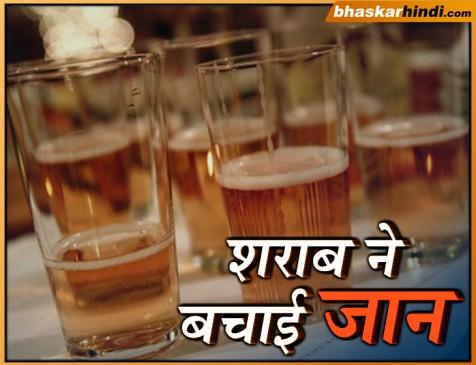 शरीर को नुकसान पहुंचाने वाली शराब ने ही बचाई इंसान की जान