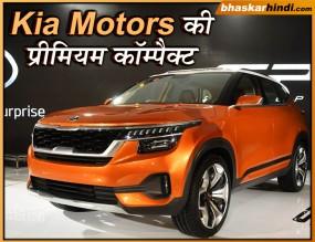 Kia Motors की प्रीमियम कॉम्पैक्ट SUV में मिल सकता है पावरट्रेन विकल्प