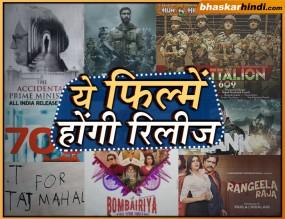 इस शुक्रवार एक्शन, थ्रिलर, सस्पेंस और मिस्ट्री का धमाल, रिलीज हो रही हैं 8 फिल्में