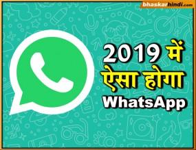 साल 2019 में Whatsapp पर मिलेंगे ये नए फीचर्स