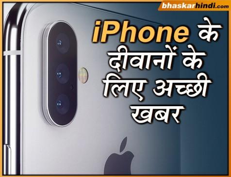 iPhone XI में मिलेगा ट्रिपल कैमरा सेटप, तस्वीर वायरल
