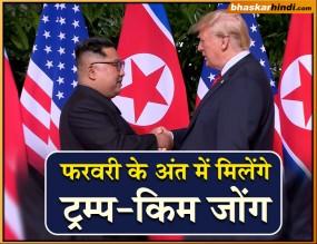 """किम जोंग से मीटिंग पर बोले ट्रंप- """"जगह चुन ली गई है"""", फरवरी के अंत में होगी मुलाकात"""