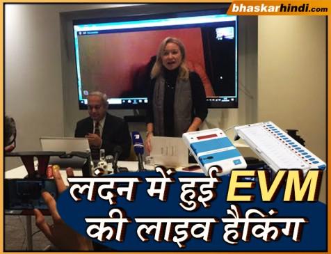 EVM हैकिंग को लेकर सनसनीखेज दावे, 2014 के आम चुनावों में हुई थी धांधली