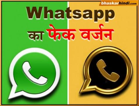Whatsapp पर आने वाले इस मैसेज को तुरंत करें डिलीट, नहीं तो चोरी हो सकता है डाटा