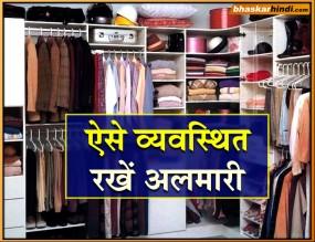 अपनी कपड़े की अलमारी को ऐसे रखें हमेशा व्यवस्थित और साफ-सुथरा