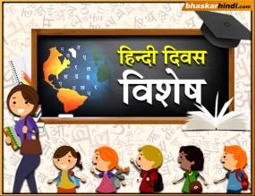 विश्व हिंदी दिवस: नेपाल, बांग्लादेश से लेकर युगांडा तक बोली जाती है हिंदी
