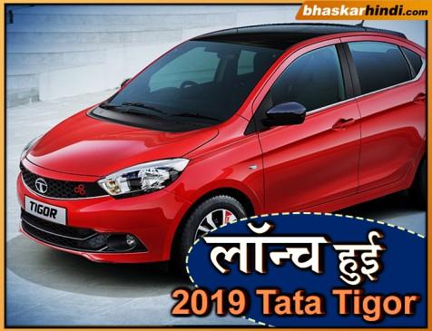 इन सेफ्टी फीचर्स के साथ लॉन्च हुई 2019 Tata Tigor