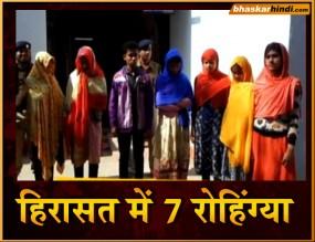 असम सीमा पर हिरासत में लिए गए 7 रोहिंग्या मुस्लिम, बिचौलियों की तस्करी के शिकार हुए !