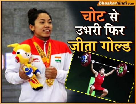 Weightlifting: चोट से उभरी चानू, EGAT कप में जीता गोल्ड
