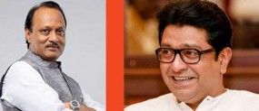 राज ठाकरे से मिले अजीत पवार, कांग्रेस के विरोध पर होगा छुपा गठबंधन !
