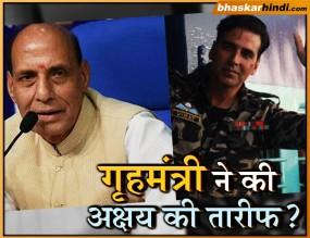 जानें किस वजह से की गृहमंत्री राजनाथ सिंह ने अक्षय कुमार की तारीफ?