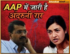 AAP में फूट, अलका लांबा बोलीं- मेरे पास पार्टी छोड़ने के कई कारण मौजूद