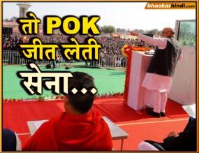 नेहरू नहीं रोकते तो POK को भी जीत लेती हमारी सेना : अमित शाह