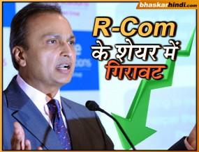 अनिल अंबानी के R-Com का शेयर 48% तक गिरा, निवेशकों के 1550 करोड़ रुपए डूबे