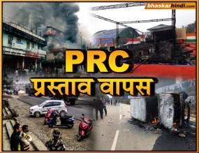 विरोध के बाद बढ़ा दबाव, अरुणाचल सरकार ने वापस लिया PRC प्रस्ताव