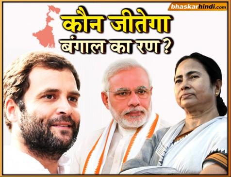 बीजेपी की लिए चुनौती बना पश्चिम बंगाल, कांग्रेस ने सीपीएम से मिलाया हाथ