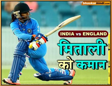 BCCI ने इंग्लैंड के खिलाफ ODI सीरीज के लिए भारतीय महिला टीम का किया ऐलान, मिताली को कमान