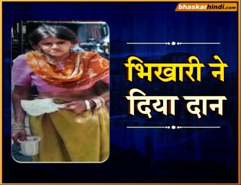 मंदिर के बाहर भीख मांगती थी महिला, पुलवामा शहीदों को दान किए 6.61 लाख रुपए